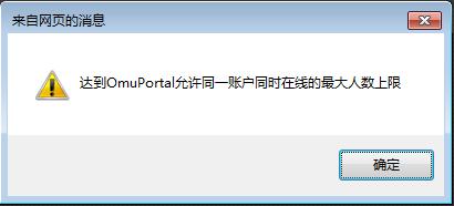 达到允许同一账户同时在线的最大人数上限导致登录OMU PORTAL失败-2733049-1