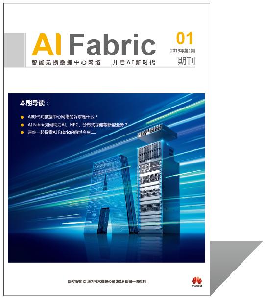 【CE交换机】数据中心红宝书系列2019年期刊(第1期):AI Fabric-2981559-1