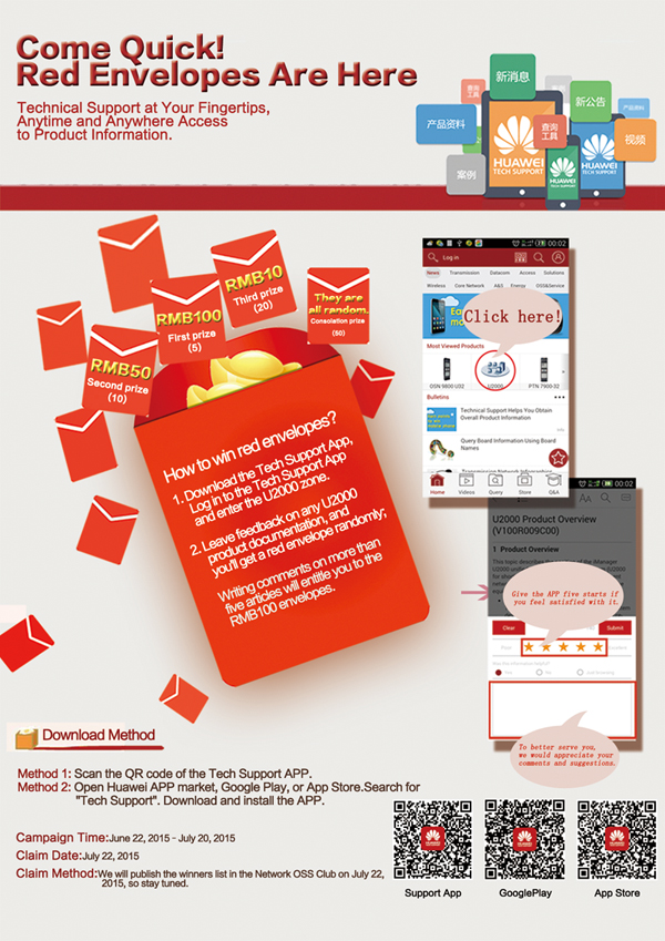 Come Quik! Red Envelopes Are Here[Tech Support APP]-Network